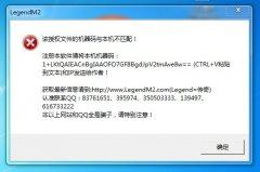 LegendM2/BlueM2使用注册器
