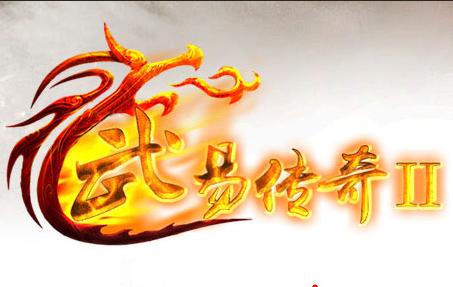 1.76武易传奇II蛮荒归来版Logo
