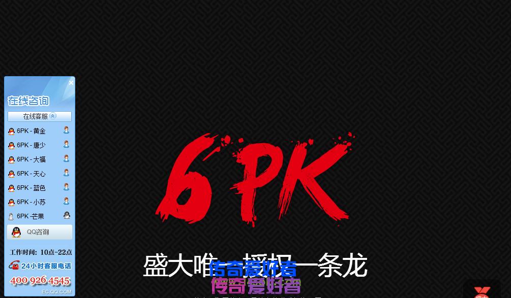 145ok站长仿-6pk一条龙网站完整程序源码