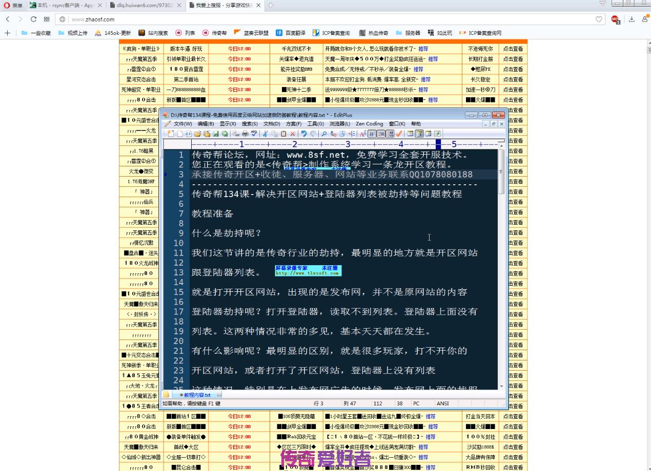 传奇帮134课-解决开区网站+登陆器列表被劫持等问题教程