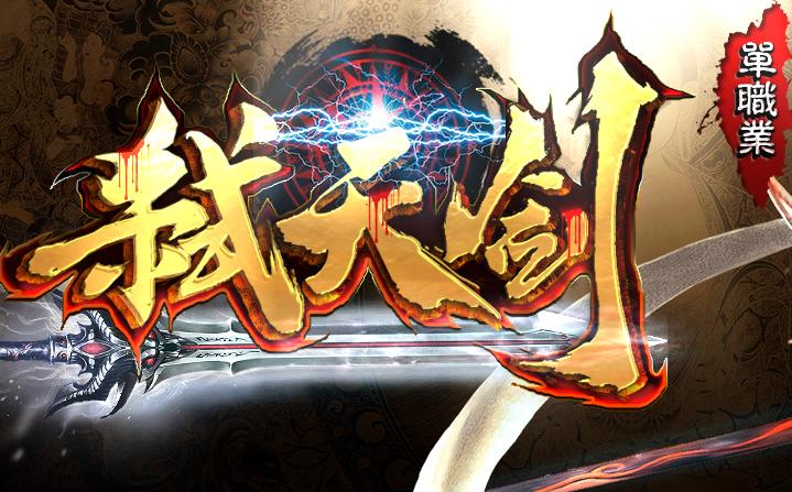 弑天剑·天子剑单职业传奇版Logo