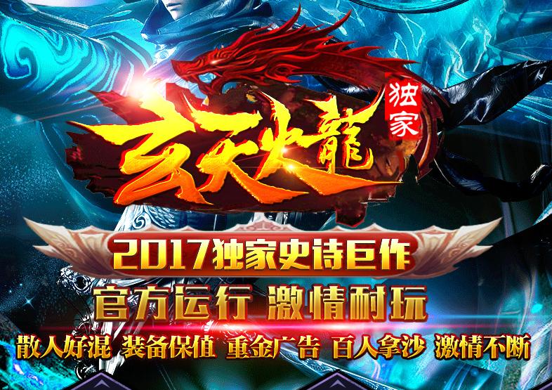 1.82玄天火龙精品微变版Logo