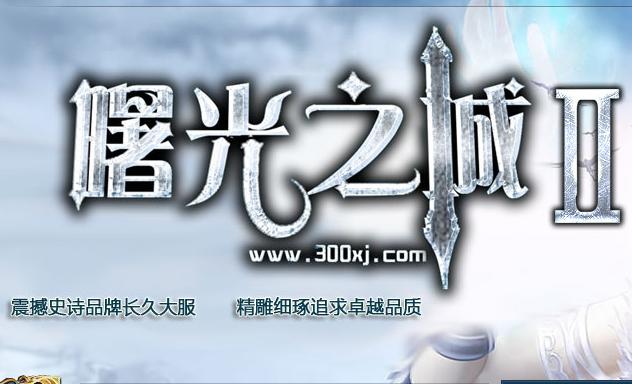 曙光之城II长久单职业版Logo