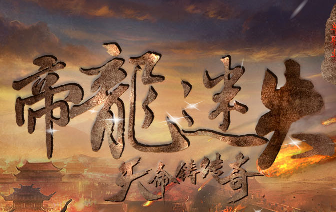 帝龙迷失三职业中变版Logo