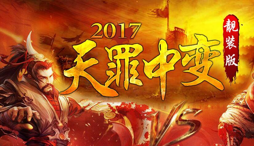 2017年独家原创天罪中变版Logo