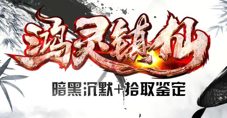 镇龙记之鸿灵镇仙暗黑沉默秋风版Logo