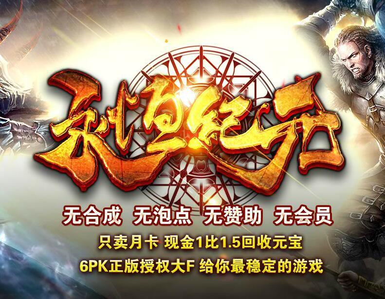 永恒纪元微变单职业版Logo