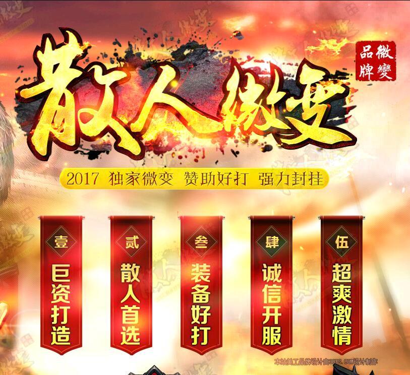 2017全新品牌散人微变传奇版Logo