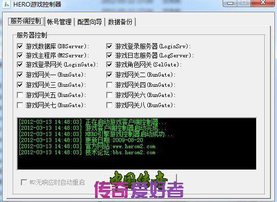Windows7测试HeroM2-1108英雄版图