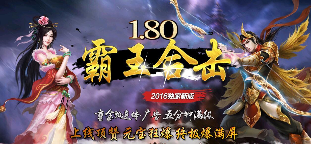 1.80霸王英雄杀戮星王合击版Logo