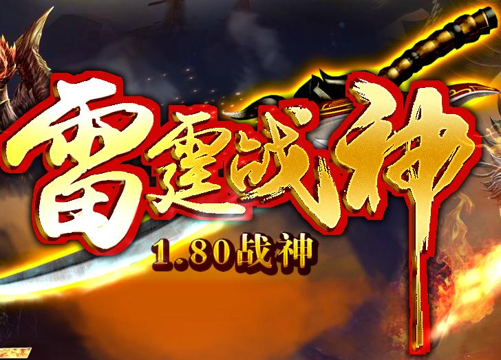 最新10月1.80雷霆战神强化复古版Logo
