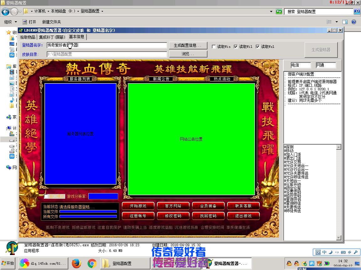 侠客版LgeM2登录器配置语音教程(附带引擎跟错误解决)