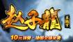 轩辕剑新一季-赵子龙三国绚丽美女版