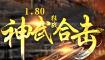 1.80神武狂战合击版