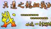 天道之龍血战神轻变版[隐藏BUFF]