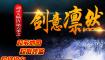 剑灵大陆IV第六季之剑意凛然特色版