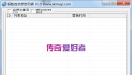 蚂蚁定时修改列表、网页V1.0
