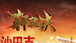 轩辕诀第一季单职业版