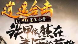 1.80逍遥星王合击版