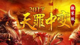 2017年独家原创天罪中变版