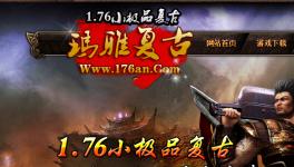 1.76小极品玛雅英雄合击倚天终极版