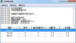 LEGM2登陆器配置器+微端服务器