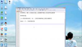传奇帮117课-08系统安装IIS跟解析域名+架设网站教程