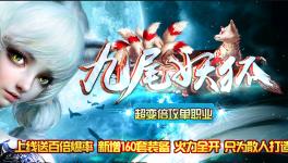 九尾妖狐超级倍攻单职业传奇版