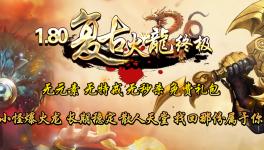1.80复古火龙终极战神传奇版